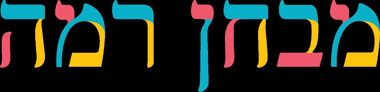 Test Your Hebrew Level - Ulpan Bayit - אולפן בית